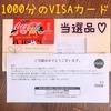 懸賞当選品*届きました!総額1万7000円(。☉∆☉)!