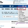 J-PlatPatで、日本で最初に登録された商標を調べてみよう