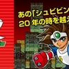幻のサテラビュー配信ソフト「改造町人シュビビンマン零」がなんとSFC用カセットとして6/30発売決定!