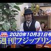 2020年10月31日号 週刊!フジップリン【せどり話と近況報告】