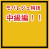 【モバレジェ基礎編】ゲーム内用語 中級編!!!