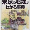 「読む・知る・愉しむ 東京の地理がわかる事典」(鈴木理生)
