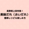 【ご当地グルメ】上田市発の「美味だれ(おいだれ)」レシピと最高の楽しみ方をご紹介