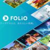 FOLIO(フォリオ)でテーマ投資を始めました!運用実績を公開!