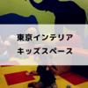 【東京インテリア仙台港】キッズスペース行ってきた!有料だからこそ楽しめる子連れスポットでした!