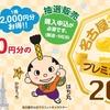 【2017年】名古屋で買おまいプレミアム商品券発売開始!完全抽選制でWEB申し込み可能!【6,000円もお得に】