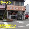 尾道ラーメン~2015年8月9杯目~