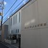 月会費不要・料金400円以下で使えるフィットネスジム!東京都の公共施設・巣鴨体育館|ワンコイントレーニング