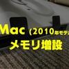 映像作りに大活躍中のiMac (21.5-inch, Mid 2010)。あと3年使うためにメモリ増設。