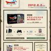 ドラゴンクエストX Wii本体パック RVL-S-KABRが新発売