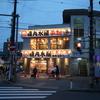 駅前にある24時間営業の居酒屋に行きました。 @磯丸水産 京成大久保駅前店