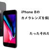 iPhone 8のカメラの出っ張りを保護する話