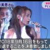 安室奈美恵引退!デビュー25周年で決意!2018年9月16日で引退に一番心を痛めるイモトアヤコ