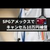 SPGアメックスのキャンセルプロテクションで急なキャンセルも安心【最大10万円】