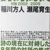詩的間伐 対話2002――2009 稲川方人 瀬尾育生