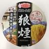 【今週のカップ麺173】 埼玉・大宮 狼煙  魚粉入り 濃厚豚骨魚介ラーメン(エースコック)