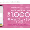 PASMO、Apple Payで利用開始すると最大1000円分還元キャンペーン