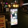 赤羽「大勝軒まるいち赤羽店」もっちり感・ボリュームある豚骨魚介つけ麺