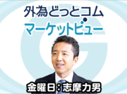 FX予想「ドル/円 短期的に調整局面へ 最終的には114円台後半の抵抗を抜ける」2021/10/22(金)志摩力男