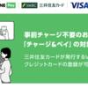 LINE Pay「チャージ&ペイ」に三井住友カードVisaが登録可能に 記念キャンペーンも開催