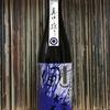 【お酒/日本酒】風の森 雄町 純米吟醸 真中採り