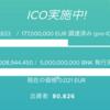 2018.02.05/ICO中バンクエラ_4度目のソフトキャップ達成で0.021ユーロへ