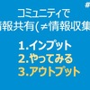 SAP Inside Track Tokyo 2021でナビゲーターとアシスタントとパネリストと運営をやってみた