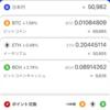 2021.04.18 朝の楽天wallet