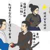 イラスト感想文 NHK大河ドラマ 真田丸  第44回「築城」