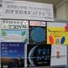 北宇智小学校の平成28年度6年生のみなさんが作成したPOPを展示しています!!