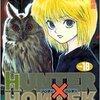 【HUNTER x HUNTER】《18巻》ゴンの最高の名言!!グリードアイランド編最後のベストワードレビュー!