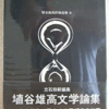 埴谷雄高「文学論集」(講談社)-2