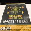 【体験】大学4回生でも遅くない?ブロックチェーンを学んでみる。part2