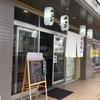 【城南区堤】麺屋極み金ちゃんで魚介系ラーメンを食べてきた