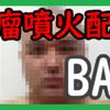 粉瘤が噴火する様子を生放送した配信者がBAN【野田草履】