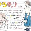 【ママ友図鑑】世渡り上手?ゆるキャリママ【WLBの申し子】