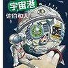 月はぼくらの宇宙港(2017 中学生  課題図書)