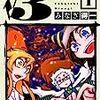 狐・狗・狸の三人娘が生きるオカルト世界『√3=(ひとなみにおごれやおなご)』の話