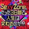 Sexy Zoneのたった3日間で人生は変わるのか!? 7/1 感想まとめ