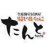 【オススメ5店】福井市(福井)にあるもつ鍋が人気のお店