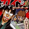 【寄稿文・補足】 「賭博黙示録 カイジ」の登場人物のような田中先輩のサイドストーリー