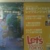 今月のおでかけ 夏を感じるお散歩にぴったり!風情ある街、神楽坂・飯田橋 Let's ENJOY TOKYO