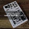 3チャンネルミキサー YAMAHA AG03を買ってみた!【ヤマハ】【3 Channel Mixer】