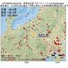 2016年08月24日 09時30分 群馬県北部でM2.8の地震