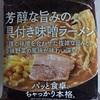 ファミマの冷凍食品『芳醇な旨みの具付き味噌ラーメン』を食べてみた