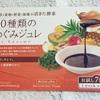 ビオクラの80種類のめぐみジュレはそのままでも美味しい!