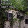 【書き起こし】NHKの空き家特集