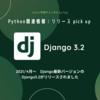 Django最新バージョン3.2(LTS)がリリースされました