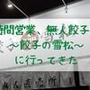 24時間営業、無人餃子販売店~餃子の雪松~に行ってきた(大崎市古川)