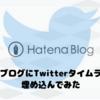 はてなブログで遊ぶ - Twitterのタイムライン埋め込み -